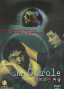 CIRCLE - Format: [DVD Movie]