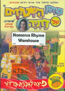NONSENSE RHYME WAREHOUSE - Format: [DVD Movie]