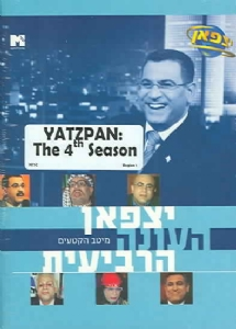 YATZPAN:4TH SEASON - Format: [DVD Movie]
