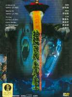 VAMPIRE CONTROLLER - DVD Movie