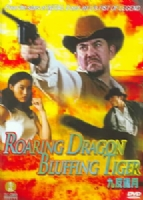 ROARING DRAGON BLUFFING TIGER - DVD Movie