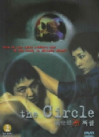 CIRCLE - DVD Movie