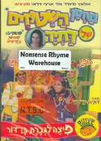 NONSENSE RHYME WAREHOUSE - DVD Movie
