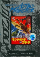 INVASION OF ASTRO MONSTER - DVD Movie