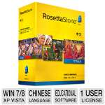 Rosetta Stone Language Learning Software - Chinese (Mandarin), Level 1-5 Set (29879