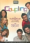 coupling-collection-dvd-movie