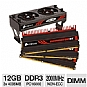 Alternate view 1 for Corsair Dominator GT Tri Channel 12GB PC16000 DDR3